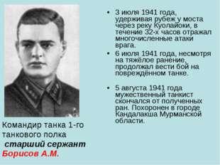 3 июля 1941 года, удерживая рубеж у моста через реку Куолайоки, в течение 32