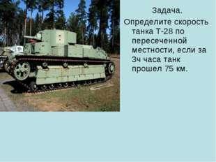 Задача. Определите скорость танка Т-28 по пересеченной местности, если за 3ч