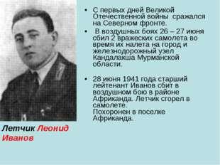 С первых дней Великой Отечественной войнысражался на Северном фронте. В воз