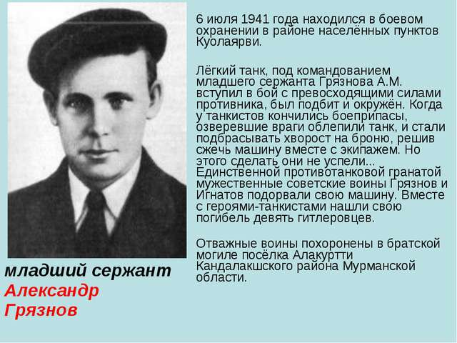 6 июля 1941 года находился в боевом охранении в районе населённых пунктов Куо...