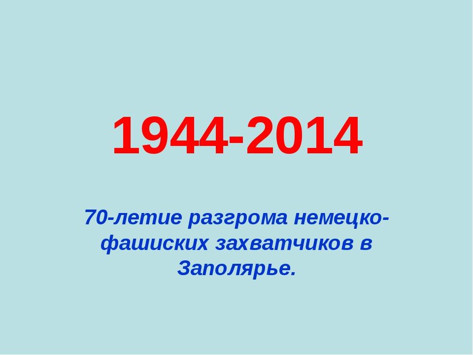 1944-2014 70-летие разгрома немецко-фашиских захватчиков в Заполярье.