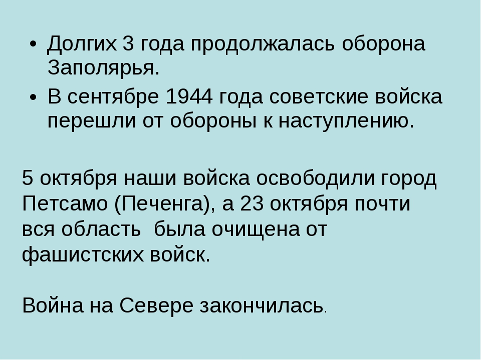 Долгих 3 года продолжалась оборона Заполярья. В сентябре 1944 года советские...