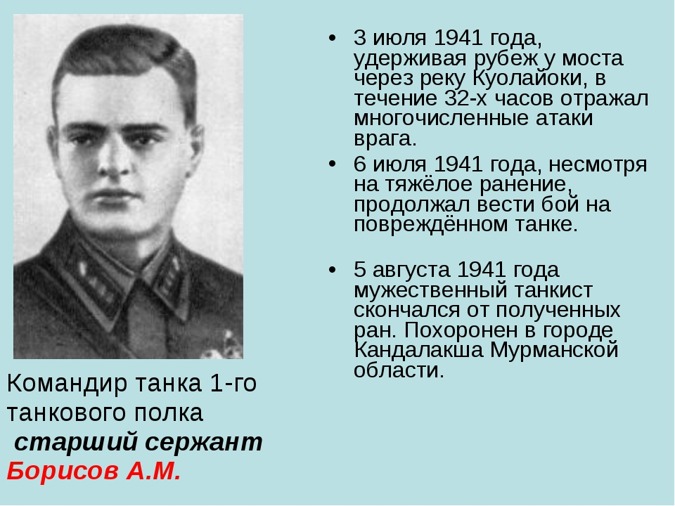 3 июля 1941 года, удерживая рубеж у моста через реку Куолайоки, в течение 32...