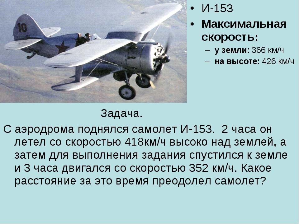Задача. С аэродрома поднялся самолет И-153. 2 часа он летел со скоростью 418...