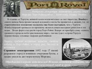 Интересна резиденция знаменитого пирата Генри Моргана Порт-Ройял (сейчас - К