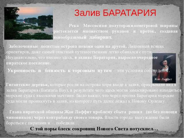 Залив БАРАТАРИЯ Жан Лаффит Река Миссисипи полуторакилометровой ширины растек...