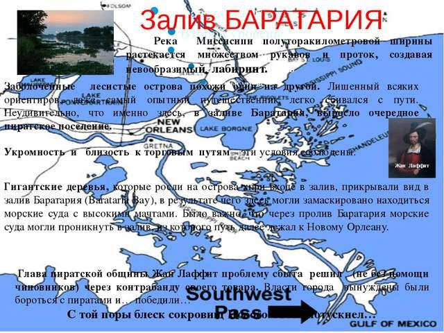 Залив БАРАТАРИЯ Река Миссисипи полуторакилометровой ширины растекается множес...