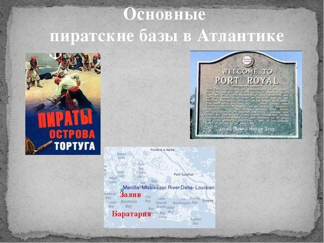 Основные пиратские базы в Атлантике Залив Баратария