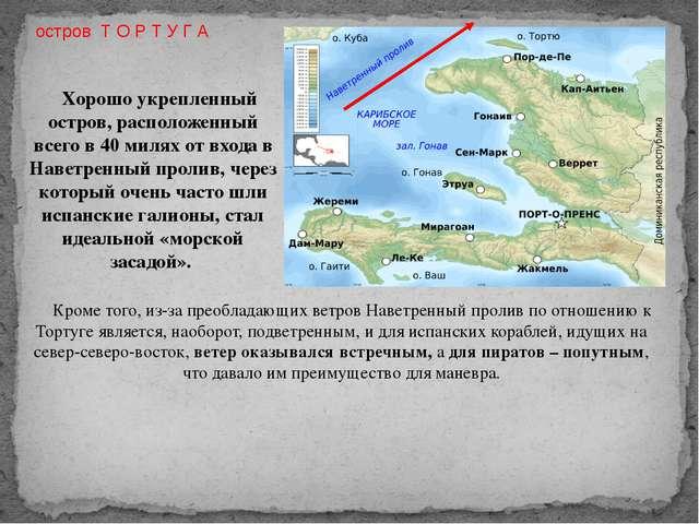 остров Т О Р Т У Г А Хорошо укрепленный остров, расположенный всего в 40 миля...