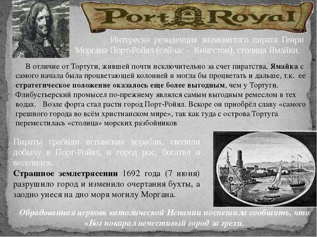 Интересна резиденция знаменитого пирата Генри Моргана Порт-Ройял (сейчас - К...