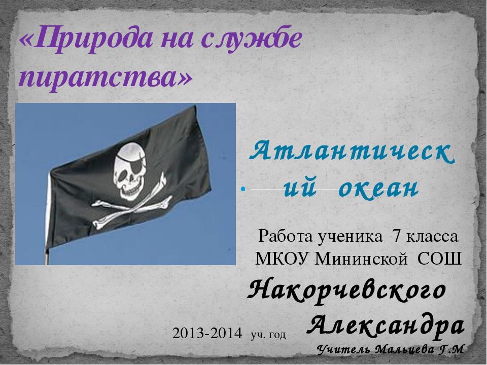 Атлантический океан «Природа на службе пиратства» Работа ученика 7 класса МКО...