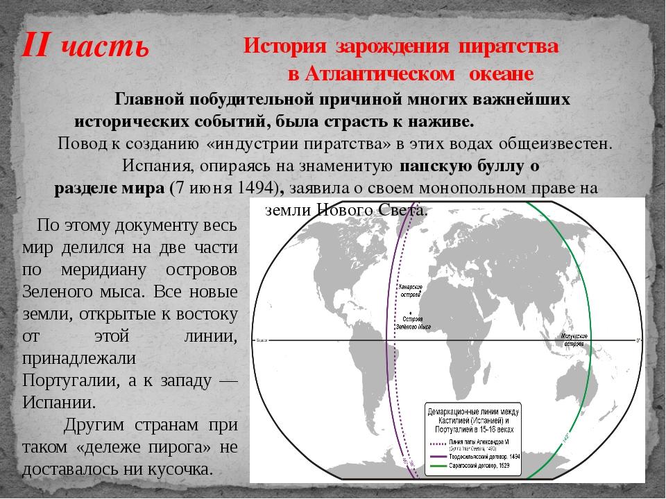 История зарождения пиратства в Атлантическом океане Главной побудительной при...