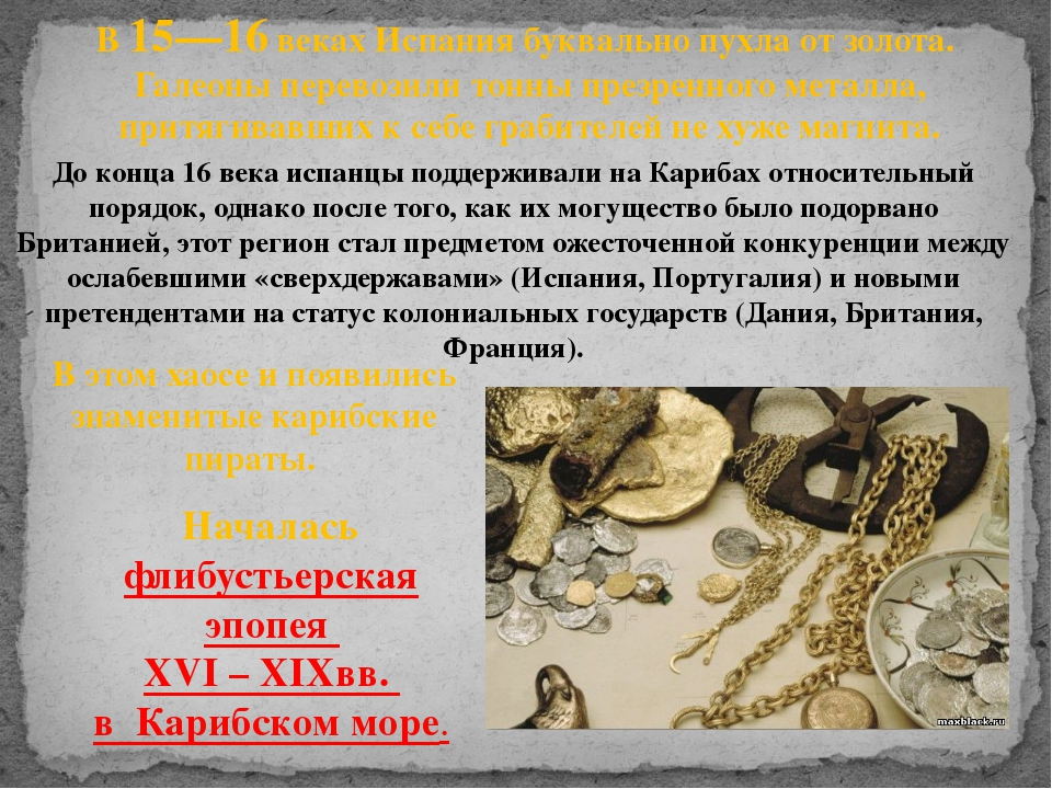 В 15—16 веках Испания буквально пухла от золота. Галеоны перевозили тонны пре...