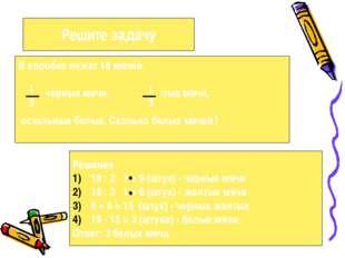 Решите задачу В коробке лежат 18 мячей. - черные мячи, - желтые мячи, остальн