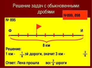 Решение задач с обыкновенными дробями № 895 Решение: 1 км - всей дороги, знач