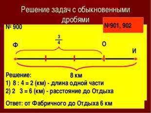 Решение задач с обыкновенными дробями № 900 Решение: 8 : 4 = 2 (км) - длина о