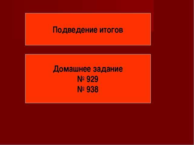 Подведение итогов Домашнее задание № 929 № 938