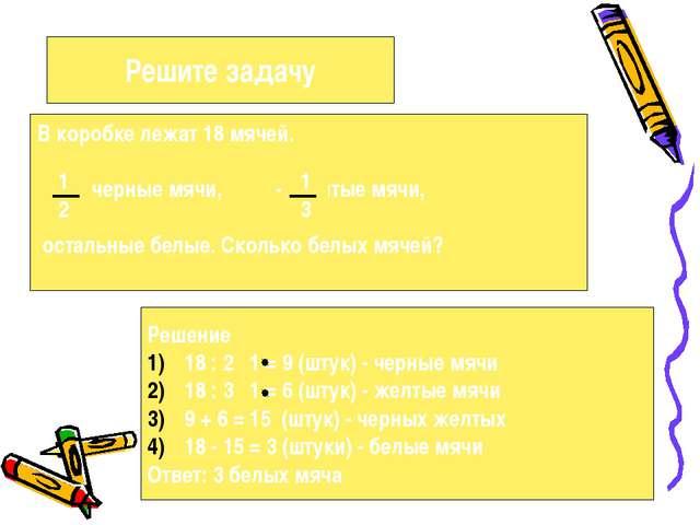 Решите задачу В коробке лежат 18 мячей. - черные мячи, - желтые мячи, остальн...