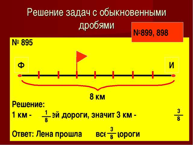 Решение задач с обыкновенными дробями № 895 Решение: 1 км - всей дороги, знач...