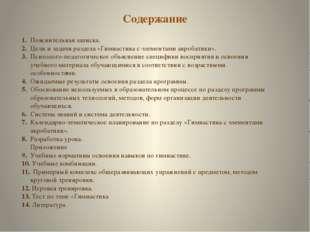 Содержание 1. Пояснительная записка. 2. Цели и задачи раздела «Гимнастика с э