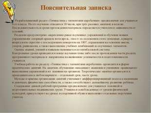 Пояснительная записка Разрабатываемый раздел «Гимнастика с элементами акробат