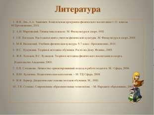 Литература 1. В.И. Лях, А.А. Зданевич. Комплексная программа физического восп