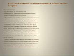 Психолого-педагогическое объяснение специфики освоения учебного материала В 6