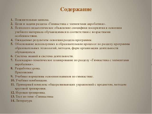 Содержание 1. Пояснительная записка. 2. Цели и задачи раздела «Гимнастика с э...