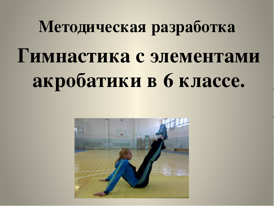 Методическая разработка Гимнастика с элементами акробатики в 6 классе.