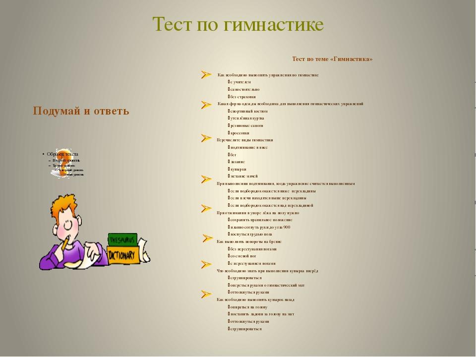 Тест по гимнастике Тест по теме «Гимнастика» Как необходимо выполнять упражне...