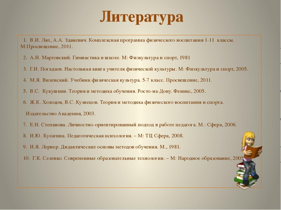 Литература 1. В.И. Лях, А.А. Зданевич. Комплексная программа физического восп...
