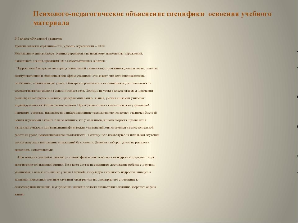 Психолого-педагогическое объяснение специфики освоения учебного материала В 6...