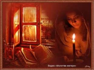 Видео «Молитва матери»