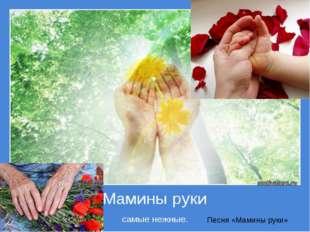 Песня «Мамины руки»