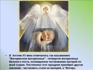 """В Англии XV века отмечалось так называемое """"Материнское воскресенье"""" - четве"""