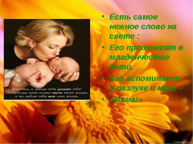 Есть самое нежное слово на свете : Его произносят в младенчестве дети, Его вс...