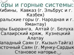 Горы и горные системы: Хибины, Кавказ (г. Эльбрус и г. Казбек) Уральские горы