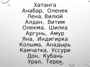 Хатанга Анабар, Оленек Лена, Вилюй Алдан, Витим Олекма, Шилка Аргунь, Амур Ян