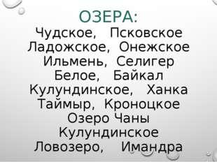 ОЗЕРА: Чудское, Псковское Ладожское, Онежское Ильмень, Селигер Белое, Байкал