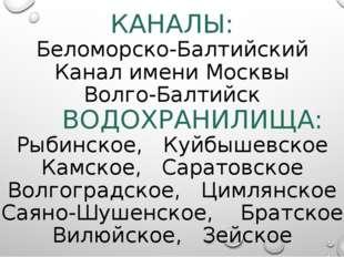 КАНАЛЫ: Беломорско-Балтийский Канал имени Москвы Волго-Балтийск ВОДОХРАНИЛИЩА