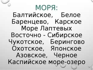 МОРЯ: Балтийское, Белое Баренцево, Карское Море Лаптевых Восточно - Сибирское