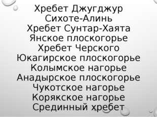 Хребет Джугджур Сихоте-Алинь Хребет Сунтар-Хаята Янское плоскогорье Хребет Че