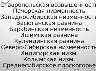 Ставропольская возвышенность Печорская низменность Западносибирская низменнос