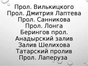 Прол. Вилькицкого Прол. Дмитрия Лаптева Прол. Санникова Прол. Лонга Берингов