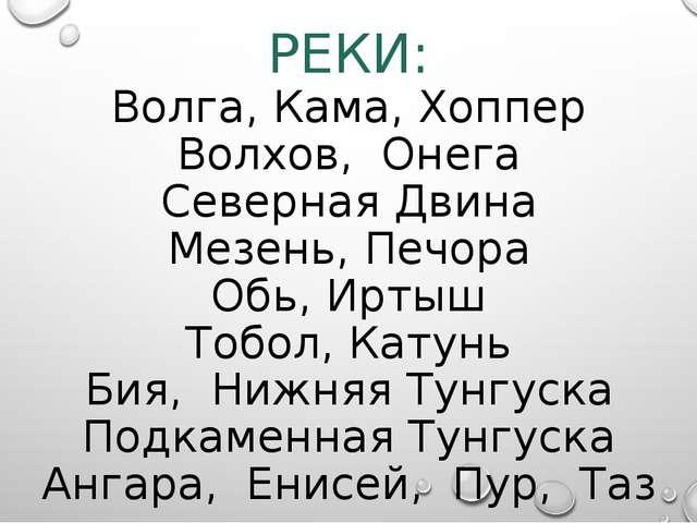 РЕКИ: Волга, Кама, Хоппер Волхов, Онега Северная Двина Мезень, Печора Обь, Ир...