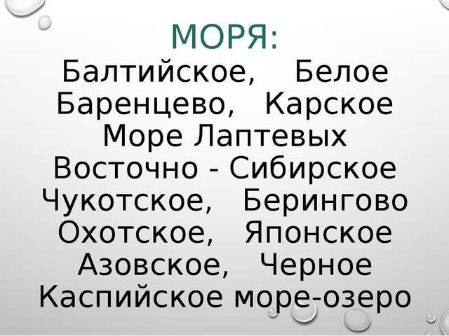 МОРЯ: Балтийское, Белое Баренцево, Карское Море Лаптевых Восточно - Сибирское...