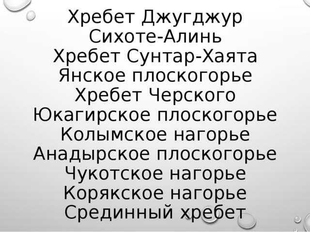 Хребет Джугджур Сихоте-Алинь Хребет Сунтар-Хаята Янское плоскогорье Хребет Че...