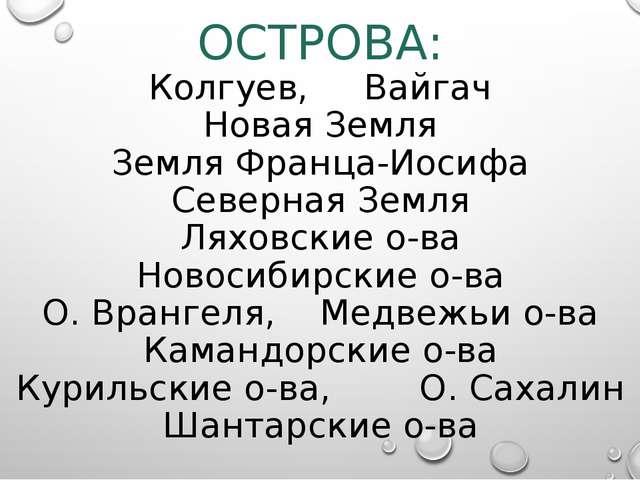 ОСТРОВА: Колгуев, Вайгач Новая Земля Земля Франца-Иосифа Северная Земля Ляхов...