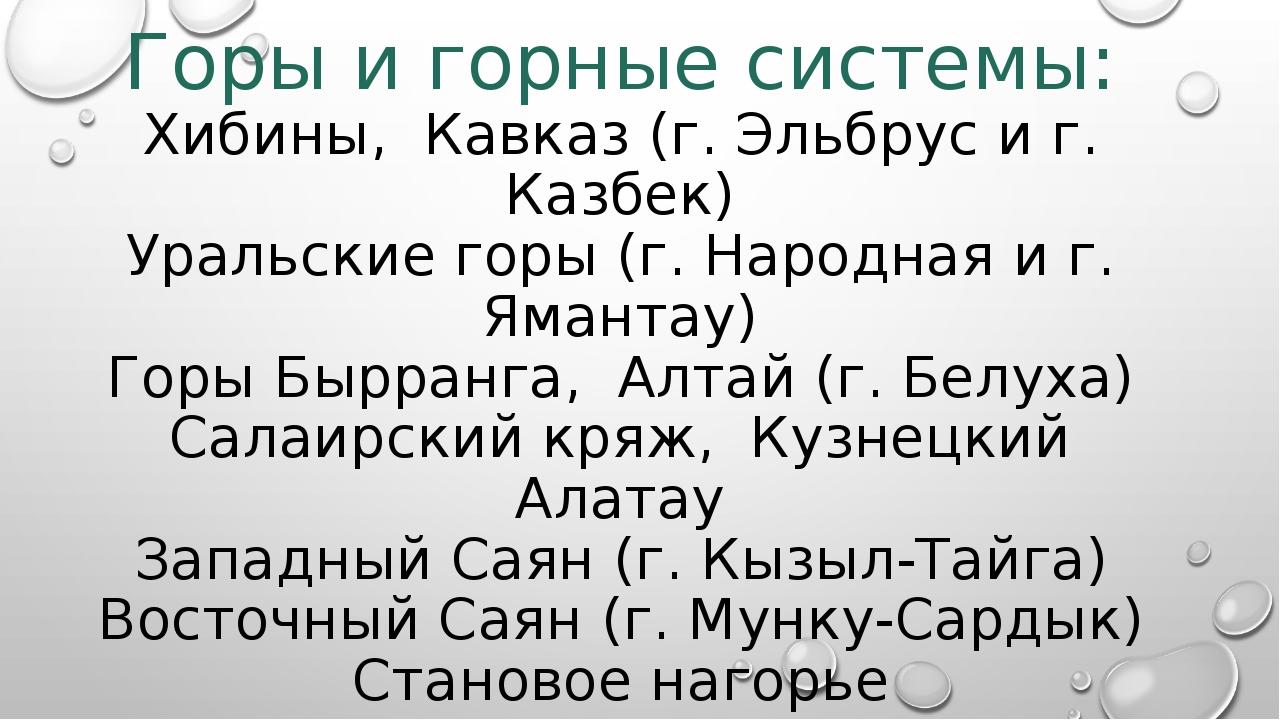 Горы и горные системы: Хибины, Кавказ (г. Эльбрус и г. Казбек) Уральские горы...