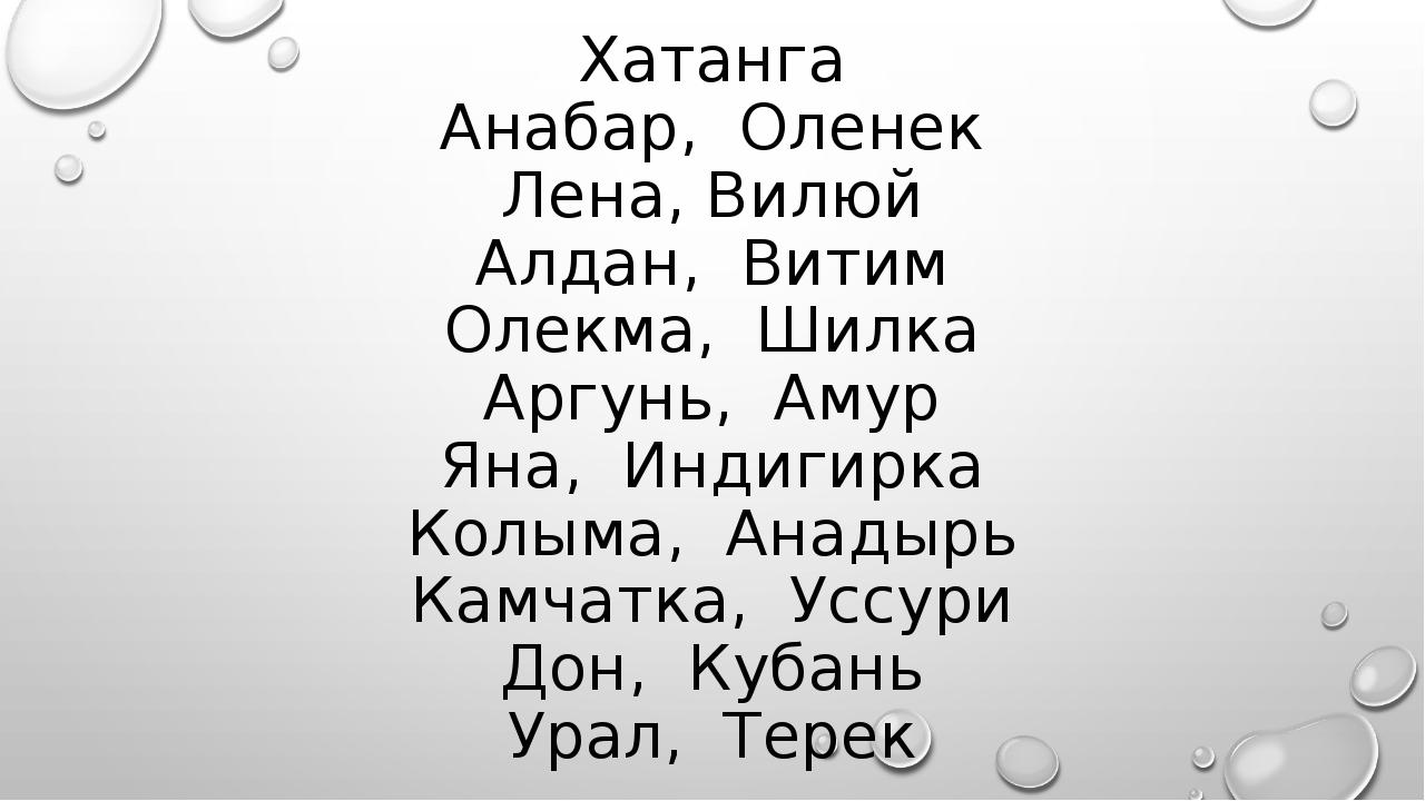 Хатанга Анабар, Оленек Лена, Вилюй Алдан, Витим Олекма, Шилка Аргунь, Амур Ян...